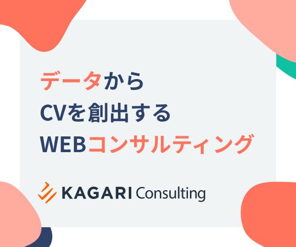 KAGARI Consulting
